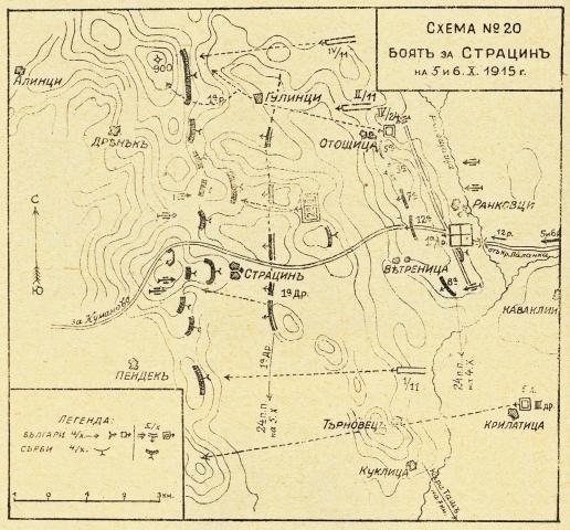 Битката при Страцин