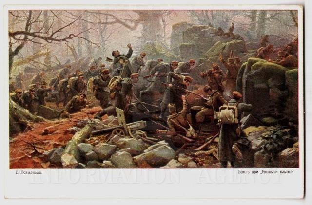 Битката при Росовити камък