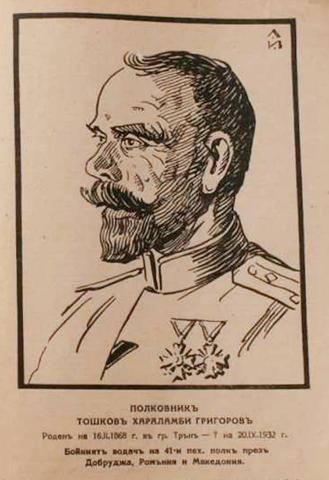 Полковник Хараламби Тошков