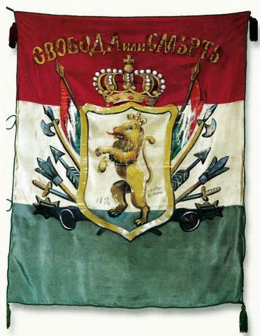Знамето на четата на Филип Тотю